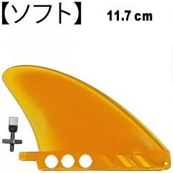 "saruSURF センターフィン Safety Flex Soft 12cm ソフトフレックス 4.6"" for ロングボード SUP airSUP Yellow"